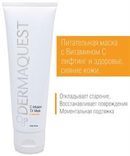 Маска С- Инфьюжен антиоксидантная для лица с витамином С / DermaQuest / набор с семплами - фото 6559