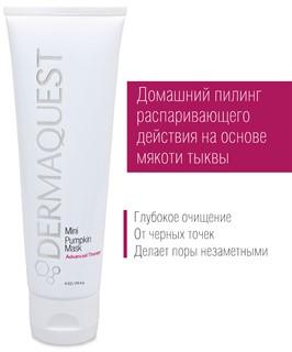 Тыквенная маска от черных точек для чистки лица / DermaQuest / набор с семплами - фото 6593
