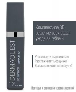 Сыворотка 3D восстанавливающая для губ / DermaQuest / набор с семплами - фото 6599